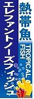 『60cm×180cm(ほつれ防止加工)』お店やイベントに! のぼり のぼり旗 熱帯魚 TROPICAL FISH エレファントノーズフィッシュ(青色)