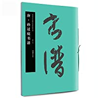 Sun Guoting Tang Shu Pu (Chinese calligraphy name of the monument Mingtie primary enlarge this)(Chinese Edition)