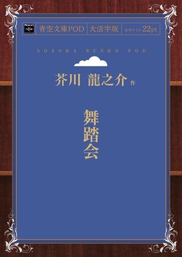 舞踏会 (青空文庫POD(大活字版))