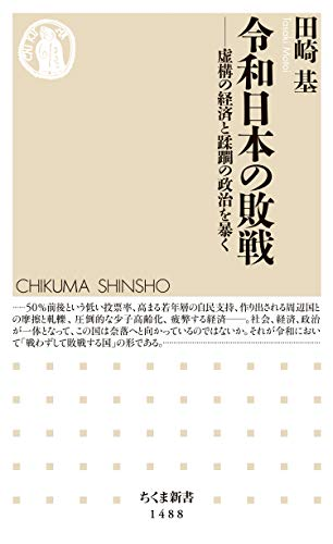 令和日本の敗戦 ──虚構の経済と蹂躙の政治を暴く (ちくま新書)