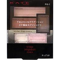 カネボウ ケイト トラップインパクトアイズ PK-1
