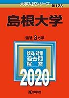島根大学 (2020年版大学入試シリーズ)