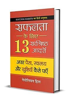 "Safalta Ke Liye 13 Sarvashreshtha Aadaten : Hindi Translation of International Bestseller ""Success Habits by Napoleon Hill"" (Best Selling Books of All Time) (Hindi Edition) by [NAPOLEON HILL]"