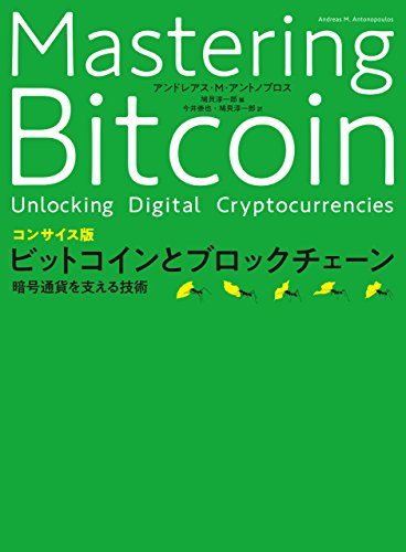 コンサイス版ビットコインとブロックチェーン