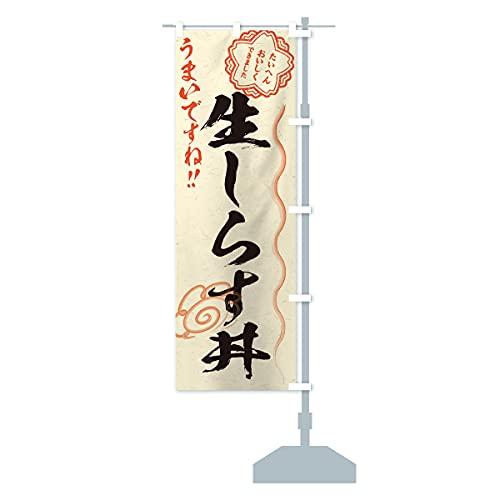 生しらす丼/習字・書道風 のぼり旗 サイズ選べます(コンパクト45x150cm 右チチ)
