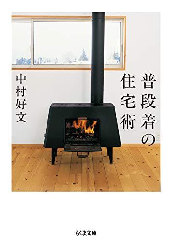普段着の住宅術 (ちくま文庫)