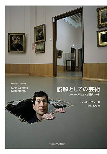 誤解としての芸術:アール・ブリュットと現代アート
