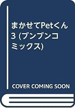 まかせてPetくん 3 (ブンブンコミックス)