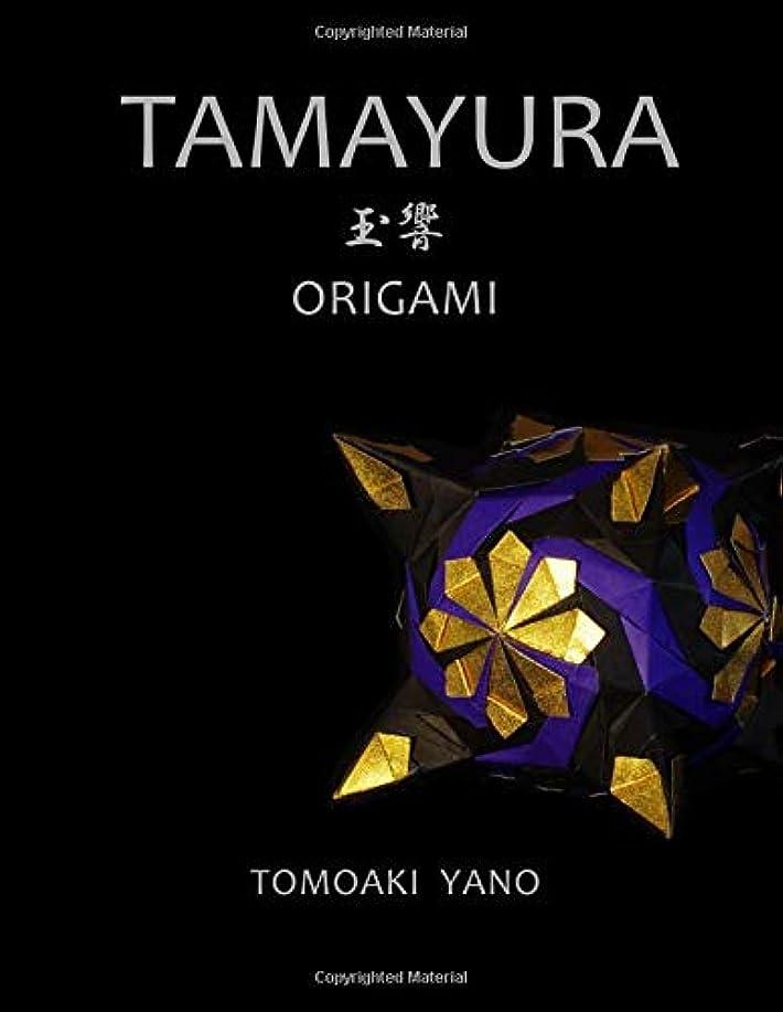 物語料理をする従来のTAMAYURA: ORIGAMI