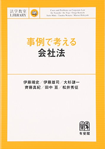 事例で考える会社法 (法学教室ライブラリィ)