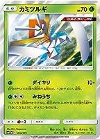 ポケモンカードゲーム PK-SM12a-015 カミツルギ