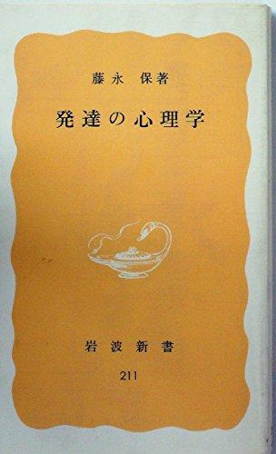 発達の心理学 (1982年) (岩波新書)