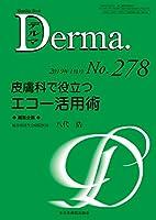 皮膚科で役立つエコー活用術 (MB Derma(デルマ))
