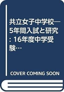 共立女子中学校―5年間入試と研究: 16年度中学受験用 (44)