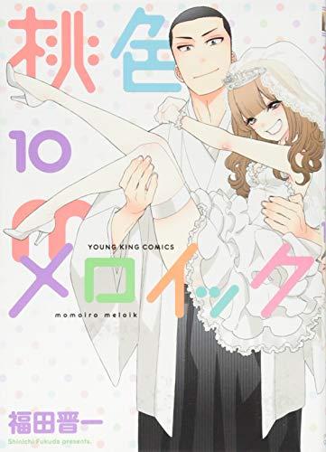 桃色メロイック 10巻 (ヤングキングコミックス)