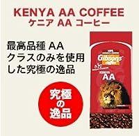 【ギブソンズコーヒー】KENYA AA COFFEE(ケニア AA コーヒー 250g)【スペシャルティコーヒー】 (1パック)