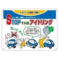 アイドリングストップ標識 STOP THE アイドリング アイドリング-1【代引不可】