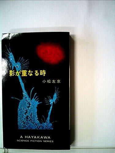 影が重なる時 (1964年) (ハヤカワ・SF・シリーズ)