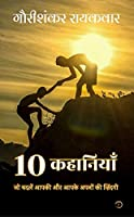 10 Kahaniyaan