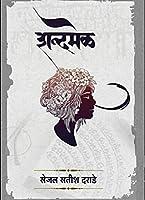 Shabdamel (Marathi Poetry)