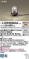 パナソニック(Panasonic) Everleds LED スティックタイプ (地中挿し) LEDエクステリアアプローチスタンド LGW45934A (電球色)