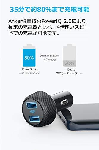 Anker(アンカー)『PowerDriveSpeed2withPowerIQ2.0』