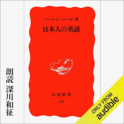 日本人の英語 cover art