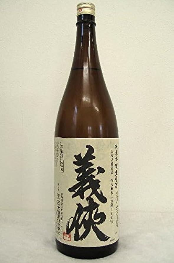 送るのホスト手伝う山忠本家酒造 義侠 「純米吟醸」原酒750K仕込み平成25年度醸造 720ml