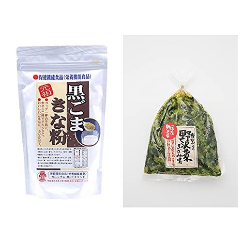 [2点セット] 黒ごまきな粉(270g)・国産 昔ながらの野沢菜きざみ漬け(150g)