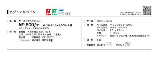 川島織物セルコン『ユニットラグカジュアルライン』