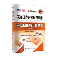 Securities Practice Qualification Examination Textbook 2020 Tianyi Official Textbook Supporting Papers: Publishing Securities Research Report Business(Chinese Edition)