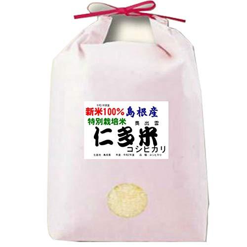 新米 令和2年度産 特別栽培米 島根県産 仁多 コシヒカリ 5kg 奥出雲 仁多米 (5分づき(精米後約4.75kg))