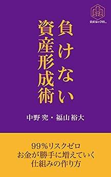 [中野 究, 福山 裕大]の負けない資産形成術