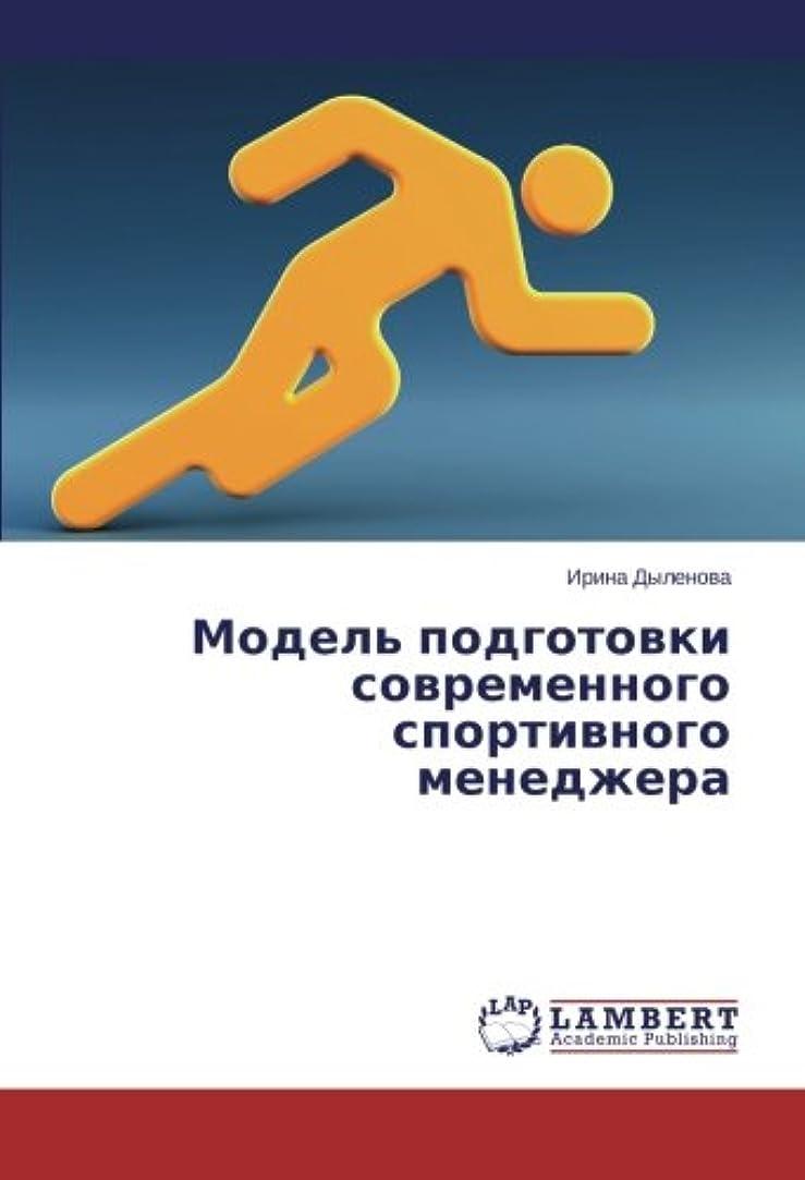 頑丈バンドルベアリングModel' Podgotovki Sovremennogo Sportivnogo Menedzhera