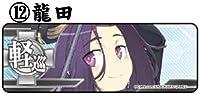 ‐艦これ‐艦バッジコレクション 第5弾 ⑫龍田 単品