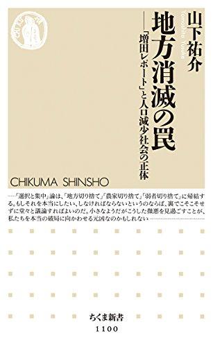 地方消滅の罠: 「増田レポート」と人口減少社会の正体 (ちくま新書)