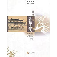 Chinese Taoist Cultural Tour Series: Pudong name outlook Chongfu Road House(Chinese Edition)