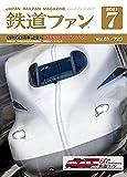 鉄道ファン 2021年 07月号 [雑誌]