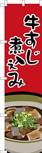 既製品のぼり旗 「牛すじ煮込み」 短納期 高品質デザイン 450mm×1,800mm のぼり