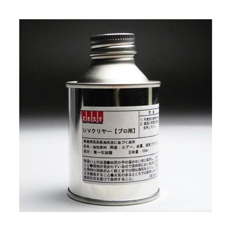 銀行終わり値下げ艶消し用吹き専用UV塗料プロ用 100ml