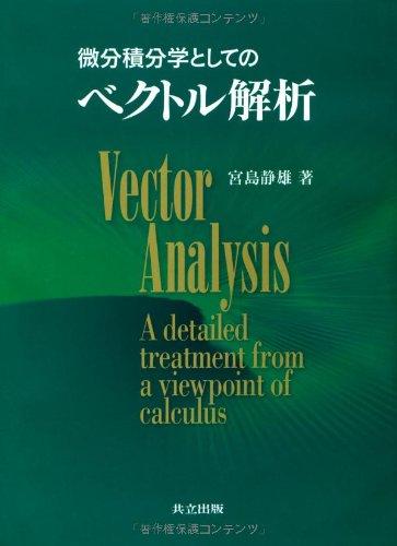 微分積分学としてのベクトル解析