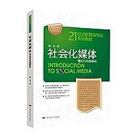 社会化媒体:理论与实践解析/21世纪新媒体专业系列教材