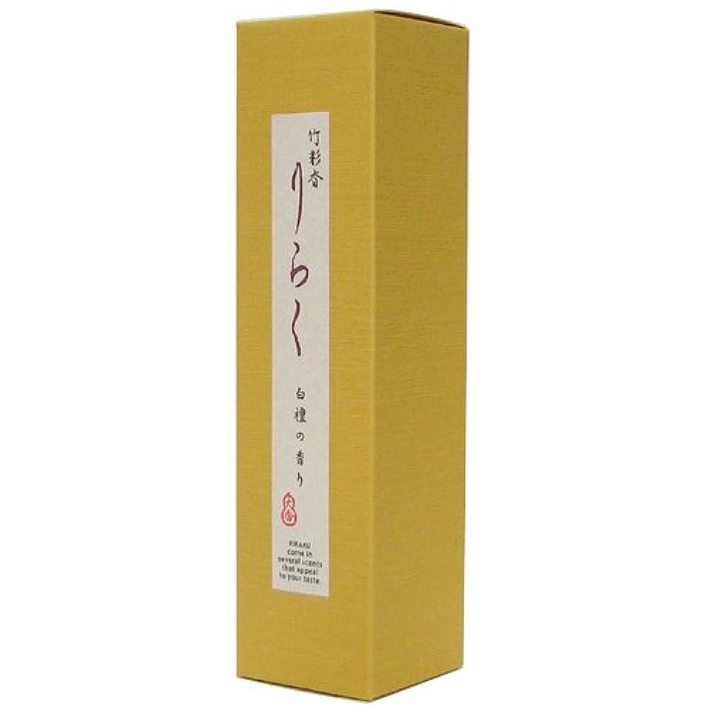 竹彩香りらく 白檀