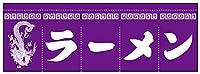 のれん ラーメン紫地/白文字 1700×600mm 株式会社UMOGA