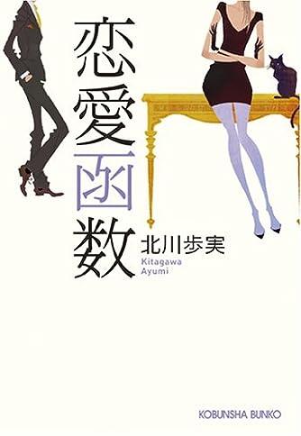 恋愛函数 (光文社文庫)