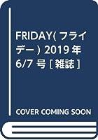 FRIDAY(フライデー) 2019年 6/7 号 [雑誌]
