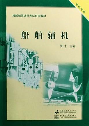 船舶辅机(轮机专业)(附光盘)