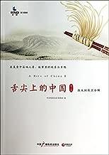 A Bite of China 2 (Chinese Edition) by Liu Wen (2014-06-01)