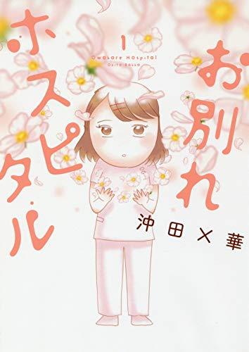 お別れホスピタル (1) (ビッグコミックス)
