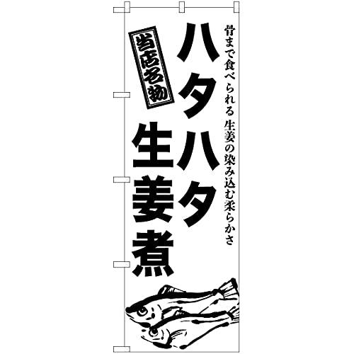 のぼり ハタハタ生姜煮 SKE-942 (受注生産) のぼり旗 看板 ポスター タペストリー 集客 [並行輸入品]